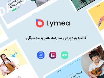 قالب Lymea