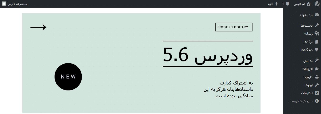 وردپرس 5.6