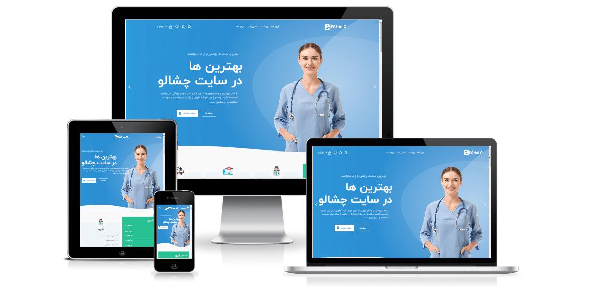 سایت آماده پزشکی