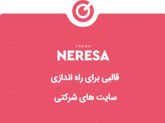 قالب Neresa