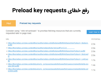 رفع خطا Preload key requests