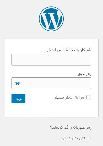 لوگو صفحه ورود وردپرس