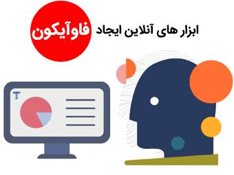 ابزار آنلاین ایجاد فاوآیکون برای سایت