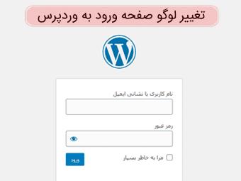 نحوه تغییر لوگو صفحه ورود وردپرس