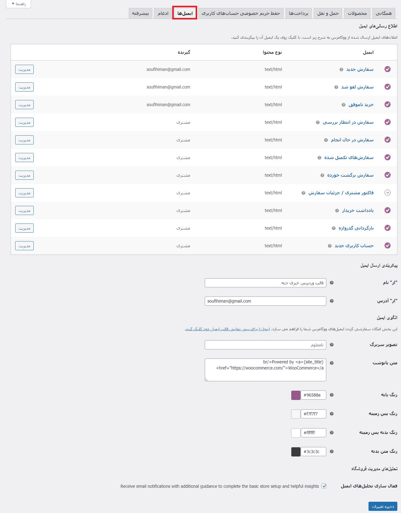 تنظیمات ایمیل ووکامرس