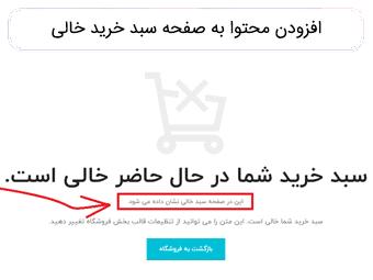 افزودن محتوا به صفحه سبد خرید خالی در ووکامرس