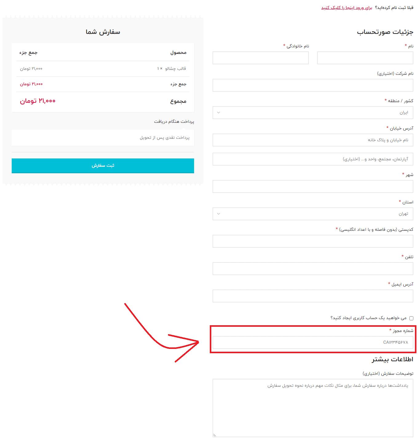 افزودن فیلد سفارشی به صفحه پرداخت ووکامرس