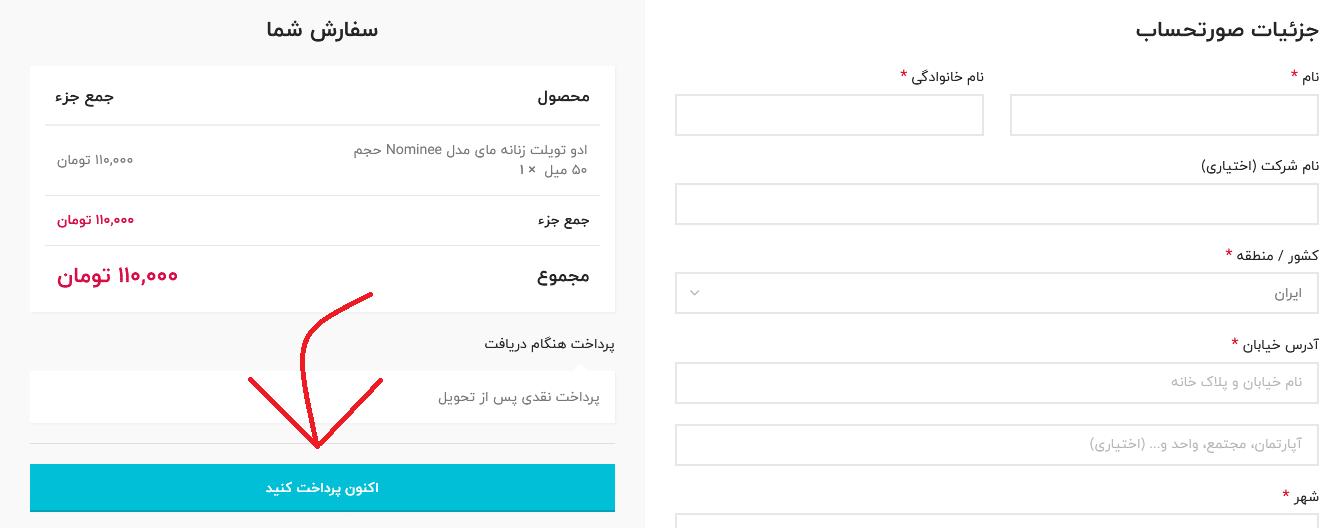 تغییر متن دکمه ثبت سفارش در صفحه پرداخت ووکامرس