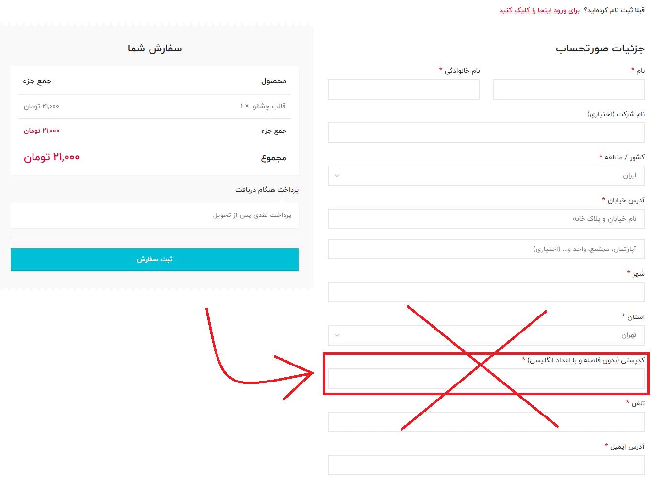 حذف فیلد کدپستی در صفحه پرداخت ووکامرس