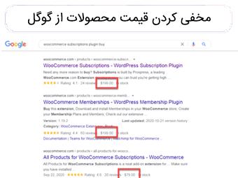 مخفی کردن قیمت محصولات از گوگل در ووکامرس