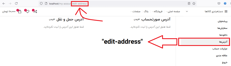 مخفی کردن یا تغییر نام تب های حساب کاربری من ووکامرس