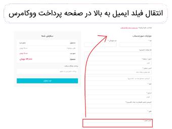 انتقال فیلد ایمیل به بالا در صفحه پرداخت ووکامرس