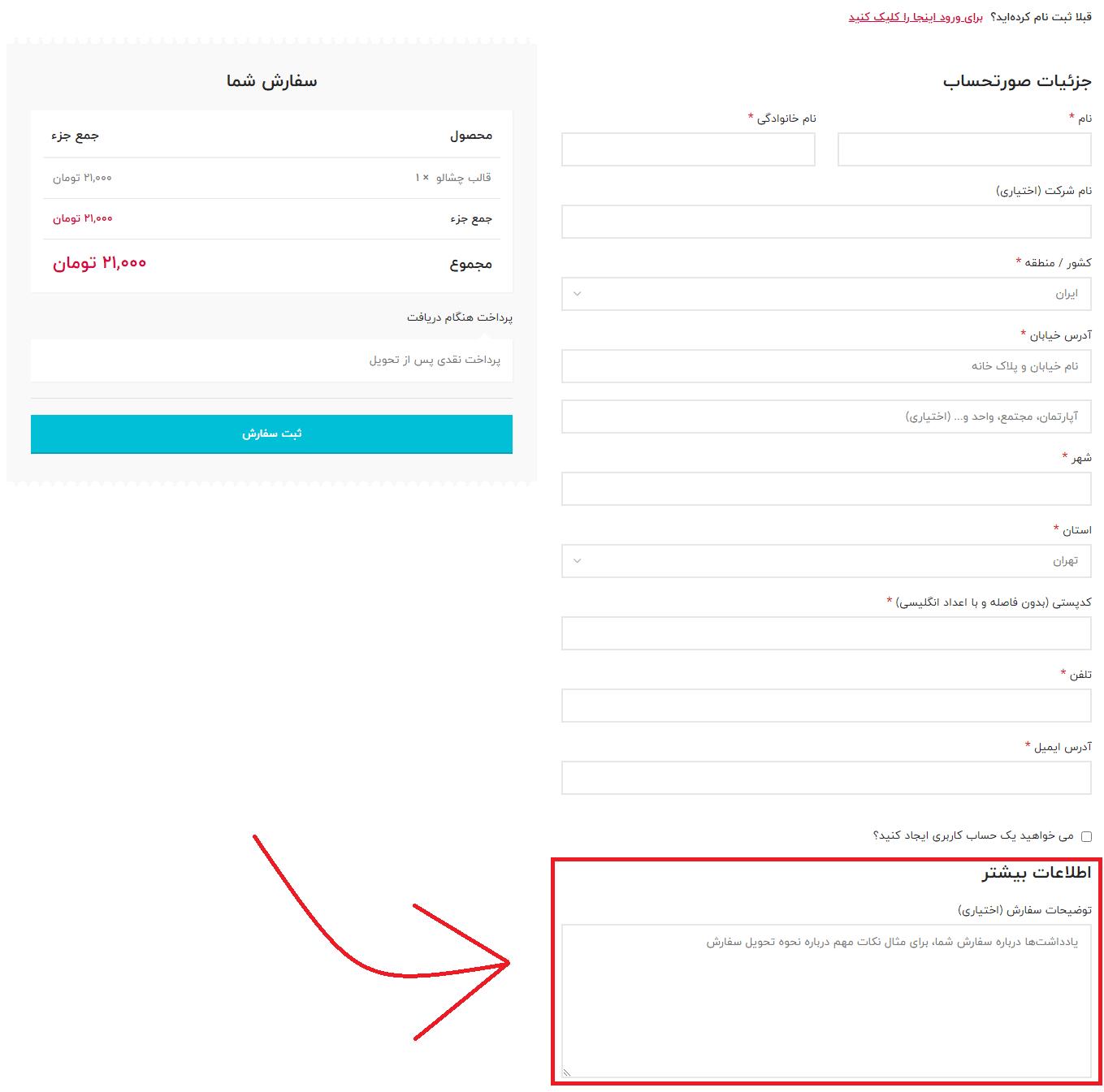 حذف بخش یادداشت های سفارش در صفحه پرداخت ووکامرس