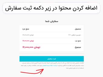 """اضافه کردن محتوا در زیر دکمه """"ثبت سفارش"""" در صفحه پرداخت ووکامرساضافه کردن محتوا در زیر دکمه """"ثبت سفارش"""" در صفحه پرداخت ووکامرس"""