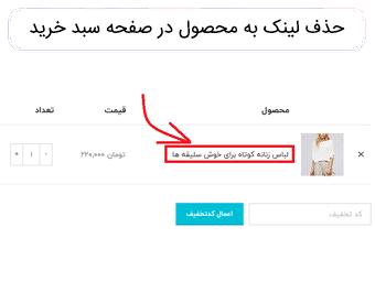 حذف لینک به محصول در صفحه سبد خرید ووکامرس