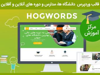 قالب Hogwords